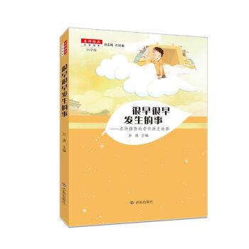 名师推荐文学读本 很早很早发生的事/名师推荐的中华历史故事