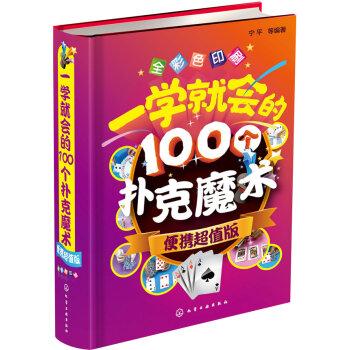 一学就会的100个扑克魔术(便携超值版)