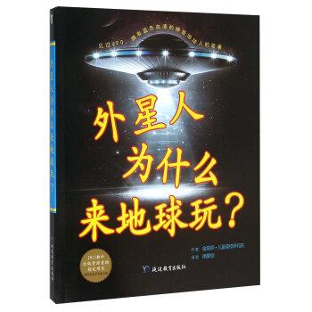 外星人为什么来地球玩