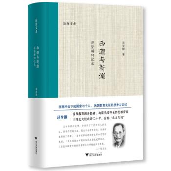 西潮与新潮——蒋梦麟回忆录