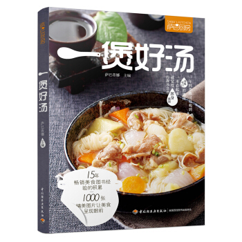 萨巴厨房:一煲好汤