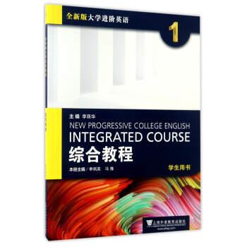 综合教程(1学生用书全新版大学进阶英语)