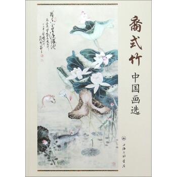 裔式竹中国画选
