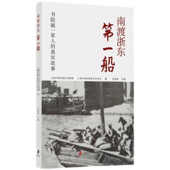 南渡浙东第一船:书院镇一家人的真实故事