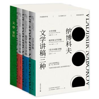 纳博科夫文学讲稿三种(套装共3册)(附《文学笔记》)
