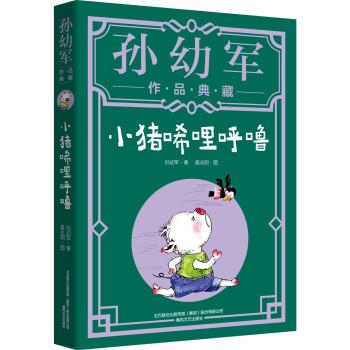 """小猪唏哩呼噜(典藏版)""""孙幼军工作室""""出品"""