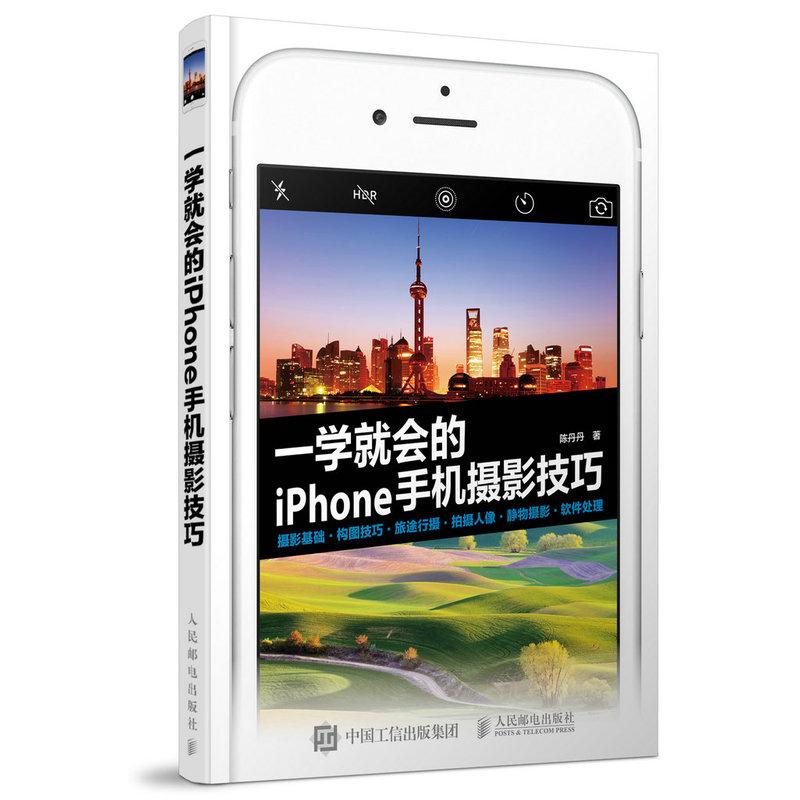 涓�瀛﹀氨浼氱殑iPhone鎵嬫満鎽勫奖鎶�宸�