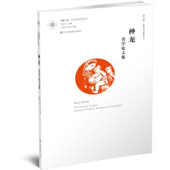 凤凰文库艺术理论研究系列·神龙:美学论文集