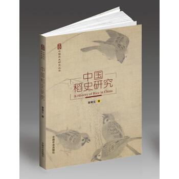 中国稻史研究