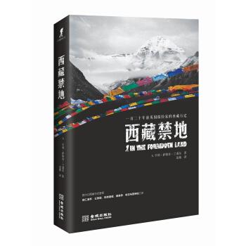 西藏禁地:一百二十年前英国探险家的西藏行记