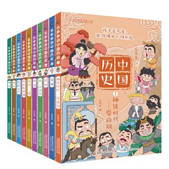 乐多多讲中国历史(1-10)(10册套装)