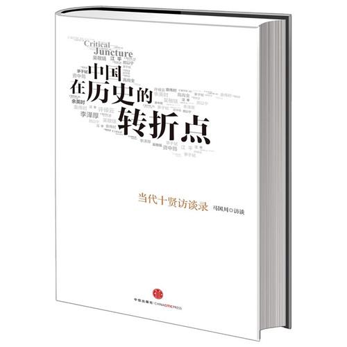 中国在历史的转折点:当代十贤访谈录(精装)