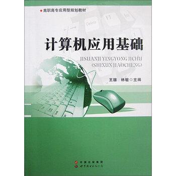 世界图书出版有限公司 计算机应用基础