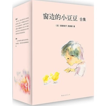 窗边的小豆豆套装 全六册 精华6册装,让孩子和调皮可爱的小豆豆一起成长 爱心树童书出品