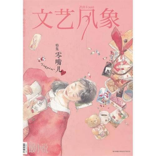 文艺风象.知己 2012/12总第116期(港台三大超人气歌手
