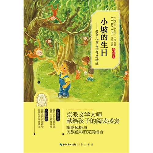 世界经典文学名著 全译本 小坡的生日 老舍儿童文学作品精选
