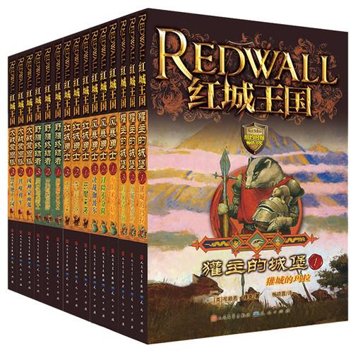 红城王国珍藏套装全集(共15册)