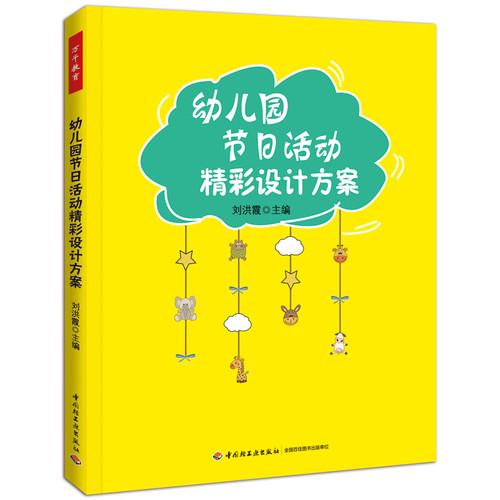 幼儿园节日活动精彩设计方案(万千教育)