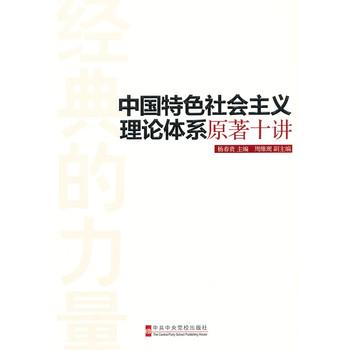 中国特色社会主义理论体系原著十讲
