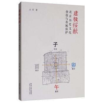建极绥猷——北京历史文化名城保护与文化价值研究