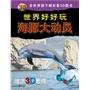 海豚大动员·3D世界好好玩(从英国Red bird出版公司首次引进的3D特效图书,风靡欧美,随书赠送3D眼镜,送给孩子的最好礼物。立体展现霸气的虎鲸、可爱的海豚、抹香鲸,以及美丽神秘的海底世界……)