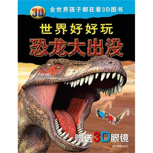恐龙大出没·3D世界好好玩(从英国Red bird出版公司首次引进的3D特效图书,风靡欧美,随书赠送3D眼镜,送给孩子最好礼物。立体展现数百万年前称霸地球,已灭绝的古老动物,恐龙、剑齿虎、渡渡鸟……)