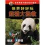 熊猫大拯救·3D世界好好玩熊猫大拯救?3D世界好好玩(从英国Red bird出版公司首次引进的3D特效图书,风靡欧美,随书赠送3D眼镜,送给孩子的最好礼物。立体展现世界上最珍稀、最迷人的野生动物熊猫)