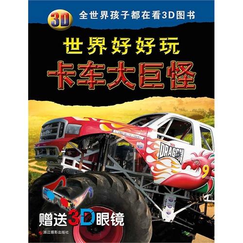 """卡车大巨怪·3D世界好好玩(从英国Red bird出版公司首次引进的3D特效图书,风靡欧美,随书赠送3D眼镜,送给孩子的最好礼物。立体展现怪兽卡车、巨型赛车,甚至还有变形金刚 """"擎天柱"""")"""