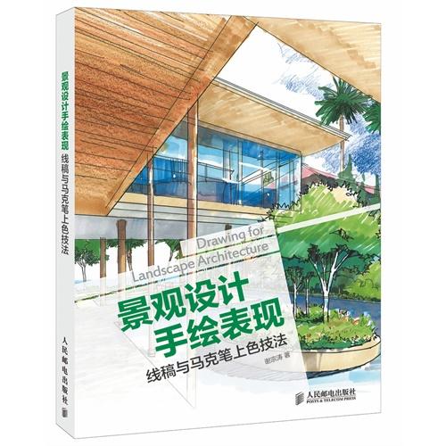 """景观设计手绘表现——线稿与马克笔上色技法 手绘名师""""庐山四杰""""之一"""