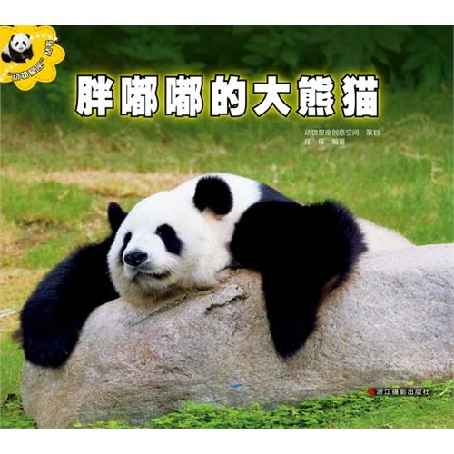胖嘟嘟的大熊猫61动物星座(美丽的图片能培养孩子