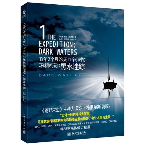 13年2个月23天11个小时的环球旅行记 :黑水迷踪
