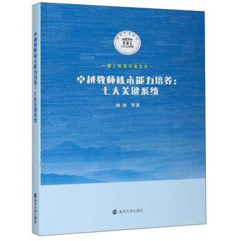 卓越教师核心能力培养--七大关键系统/淮上教育学者文库