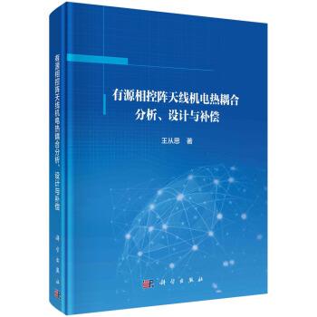有源相控阵天线机电热耦合分析、设计与补偿