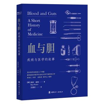 血与胆 : 疾病与医学的故事