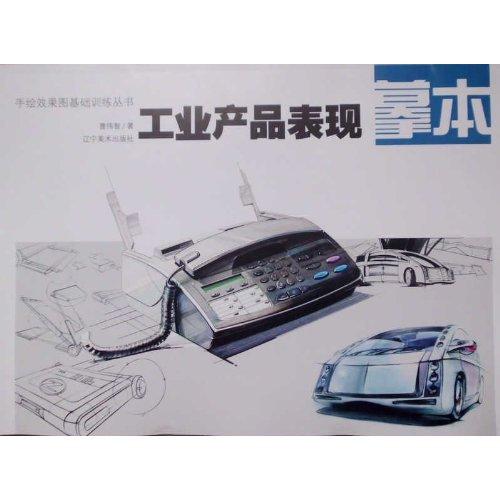 手绘效果图基础训练丛书--工业产品表现摹本