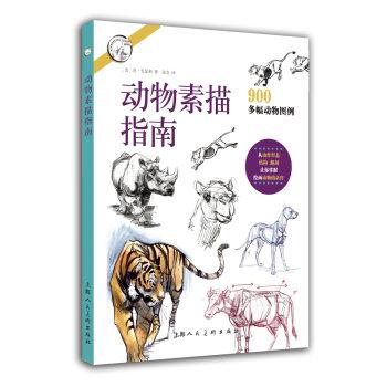动物素描指南—从动作形态.结构
