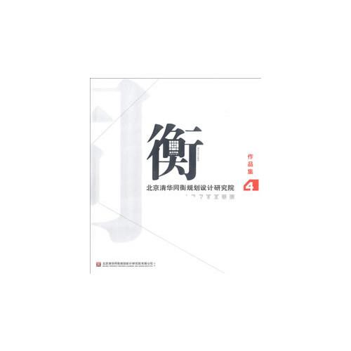 北京清华同衡规划设计研究院作品集四