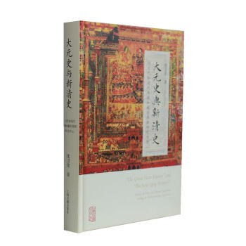 大元史与新清史:以元代和清代西藏和藏传佛教研究为中心(精装)