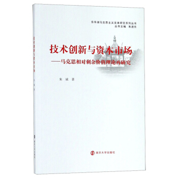 技术创新与资本市场--马克思相对剩余价值理论再研究/东华湖马克思主义文本研究系列丛书