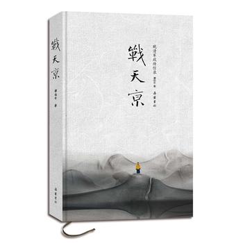 战天京:晚晴军政传信录(增订典藏版)