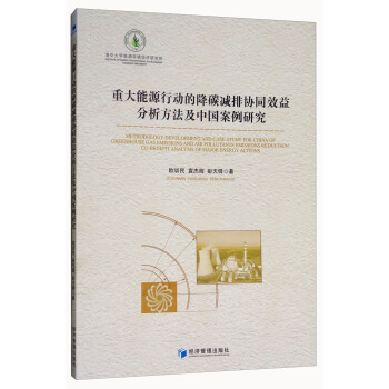 重大能源行动的降碳减排协同效益分析方法及中国案例研究