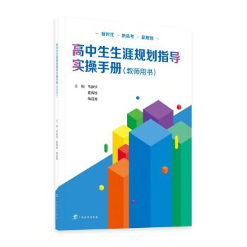 高中生生涯规划指导实操手册(教师用书)