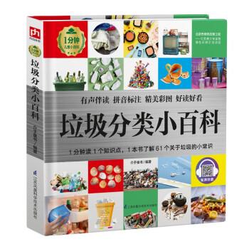 垃圾分类小百科 (1分钟儿童小百科)有声伴读、拼音标注、精彩美图