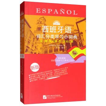 西班牙语词汇分类学习小词典(新版)
