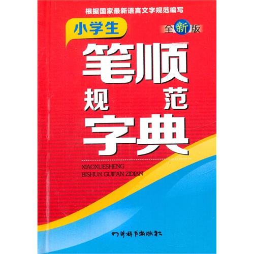 书笔顺笔画顺序-小学生笔顺规范字典 全新版