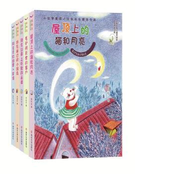 张秋生童话精品集(套装共5册)