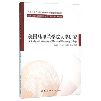 美国马里兰学院大学研究/世界开放大学案例研究丛书
