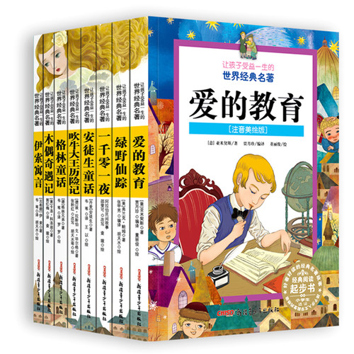 让孩子受益一生的世界经典名著·注音美绘版(全8册)