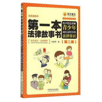 第一本法律故事书:绘声绘色讲解青少年成长过程中的法律常识(第二图片