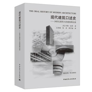现代建筑口述史——20世纪最伟大的建筑师访谈